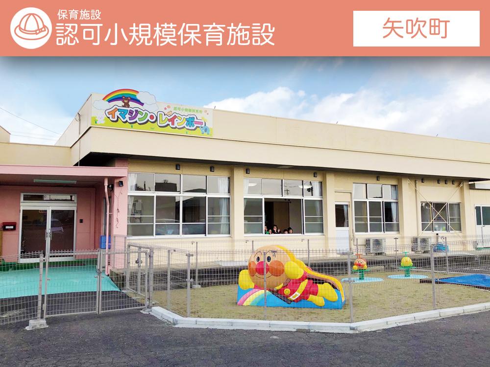 イマジン・レインボー(矢吹町)