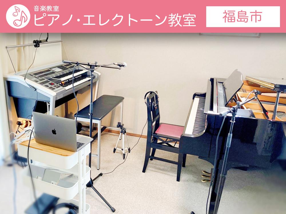 ピアノ・エレクトーン教室  南福島ミュージックルーム(福島市)