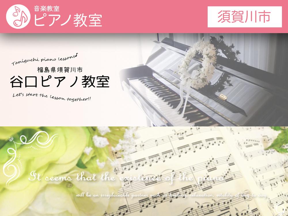 谷口ピアノ教室(須賀川市)
