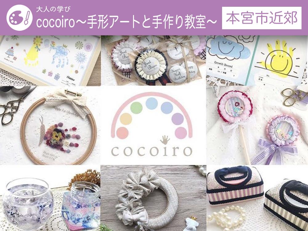 cocoiro(本宮市近郊)