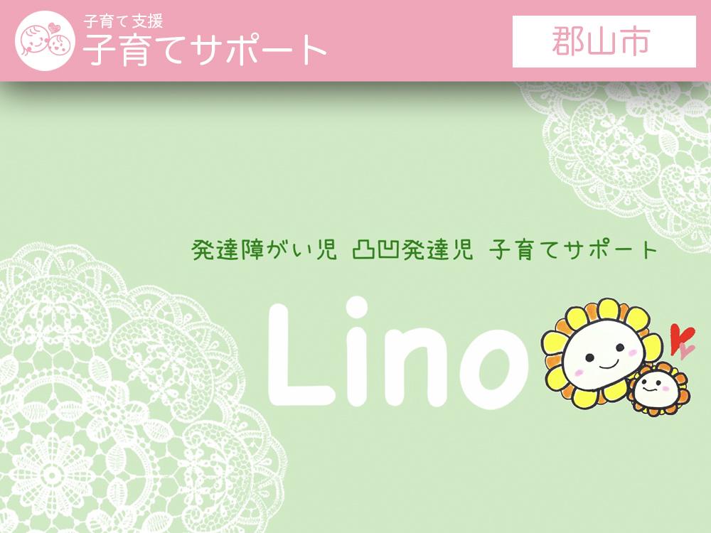 発達障がい児 凸凹発達児 子育てサポートLino