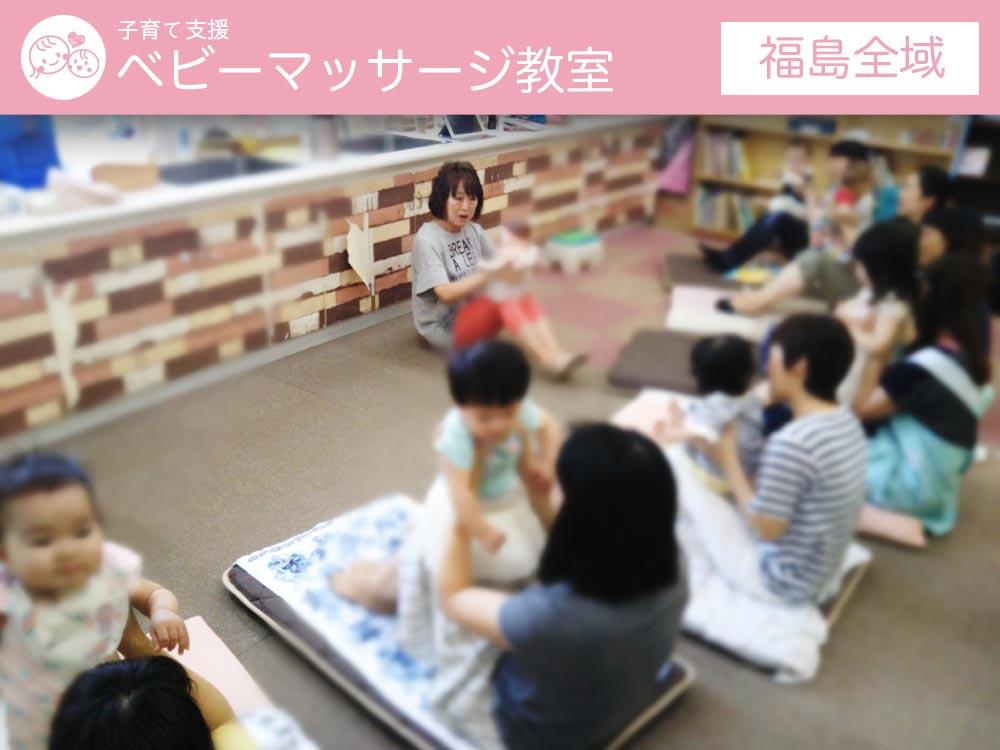 福島県ベビーマッサージ教室pocapoca